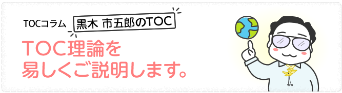 黒木市五郎のtocコラム 第4回 less is more 2 toc ccpm